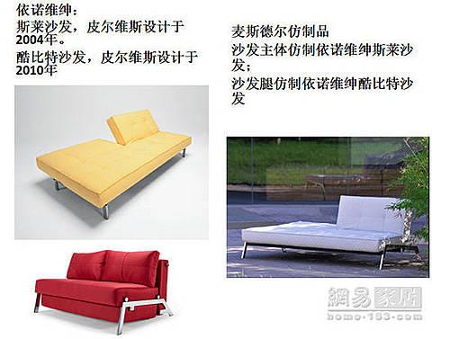 沙发黑色小人素材