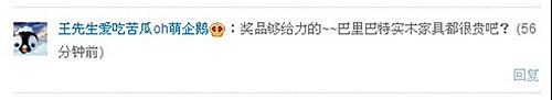 """巴里巴特""""全民搜美""""寻找遗失的美式yabo 官方app"""