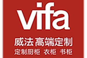 威法高端定制Vifa