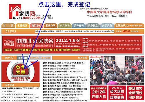 龙年新春华墨展览迎新年,三平台迎接京城八方来客