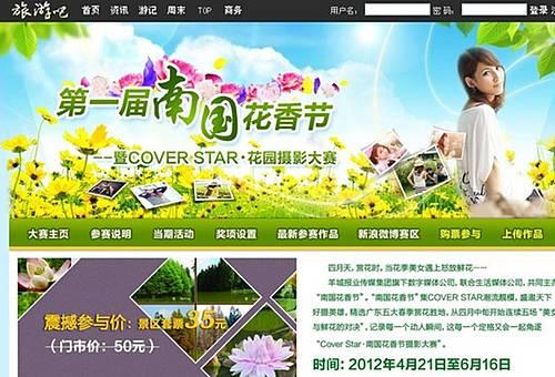花季摄艳:首届南国花香节即将开幕