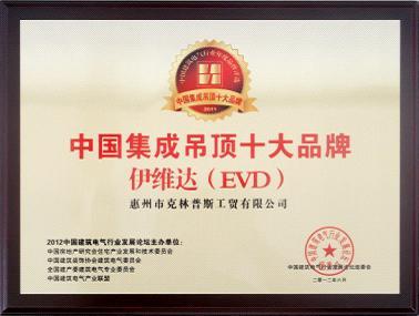 李海涛: 伊维达苦练内功,成就中国集成吊顶十大年夜品牌