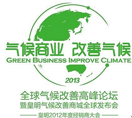 新能源打开转型思路 皇明气候改善商城招商