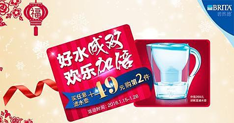 好水成双 欢乐加倍 碧然德2016新年线上促销