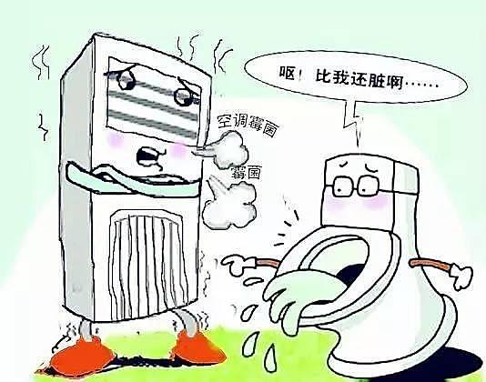 空调洗过为什么还是比马桶脏?