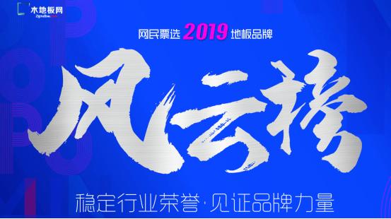 """风云汇聚 群雄逐鹿 丨""""2019地板品牌风云榜""""大局已定"""