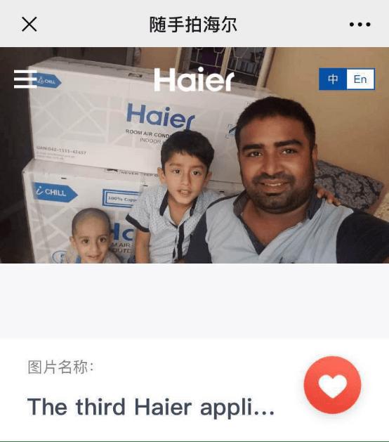 """""""随手拍""""海尔 :海尔空调前的巴基斯坦父子三人自拍照"""