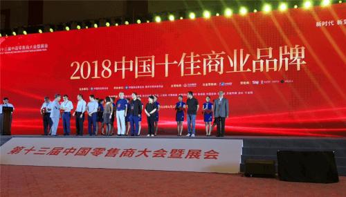 热烈祝贺百川家居公园荣获2019中国十佳商业品牌称号