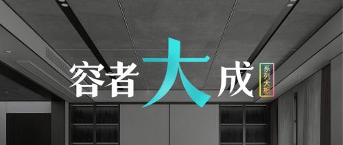<b>容者大成 大有可为 容声大板系列新品首发</b>