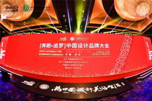 <b>华浔集团总设计师刘晓萍获得中国设计榜杰出品牌人物</b>