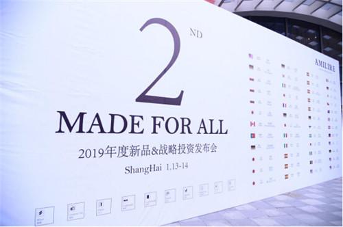 <b>数十家国外工厂代表齐聚亚美利加,揭幕2019首发新品</b>
