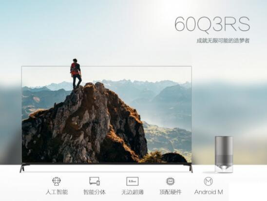 长虹60寸人工智能电视 梦幻大屏+分离式主机