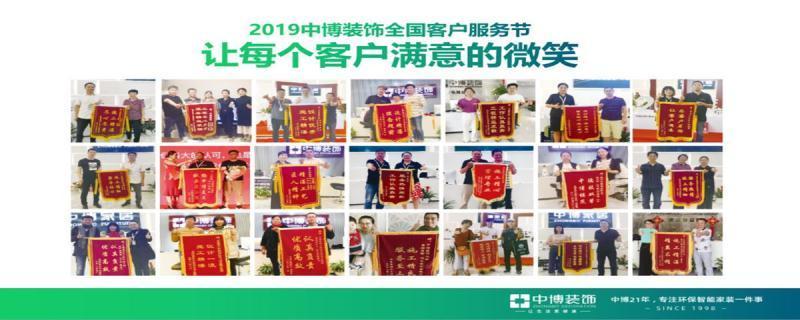 浙江中博装饰全国客户服务节