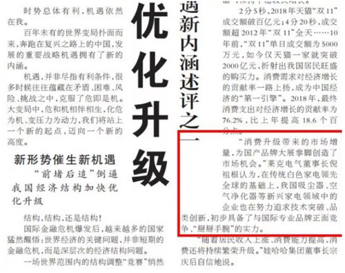 <b>莱克电气倪祖根被《人民日报》点名</b>
