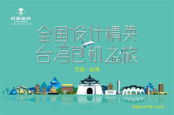 """<b>冠军磁砖""""文创台湾""""游带你感受台湾人文之美(上)</b>"""