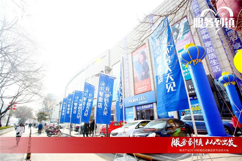 2019海尔北京春节启动会暨第四届全球品质节启动