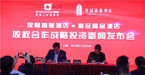 家畅智慧酒店生态系统2.0暨皇冠智慧酒店战略在沪发布
