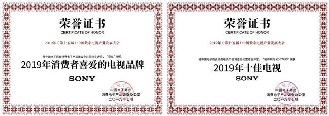 索尼斩获2019消费者喜爱电视品牌及十佳电视大奖