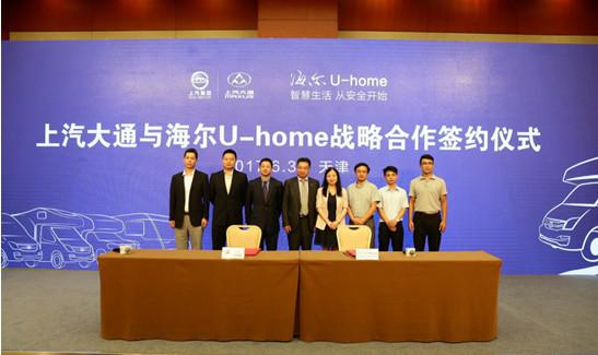 海尔U-home跨界上汽 联合发布世界首辆智慧房车