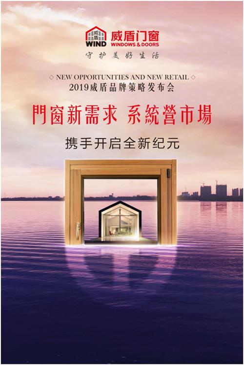 威盾门窗发布会预告 | 探索新需求 赢战新市场