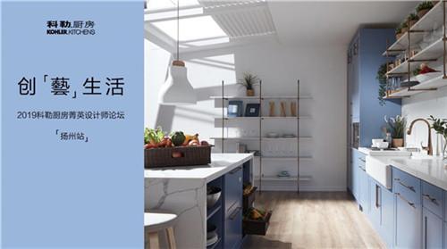 2019科勒厨房菁英设计师论坛「扬州站」圆满落幕