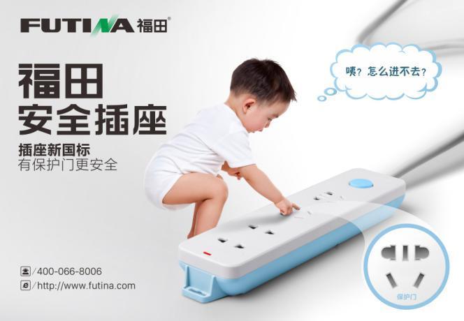福田安全插座告诉您儿童用电安全知识