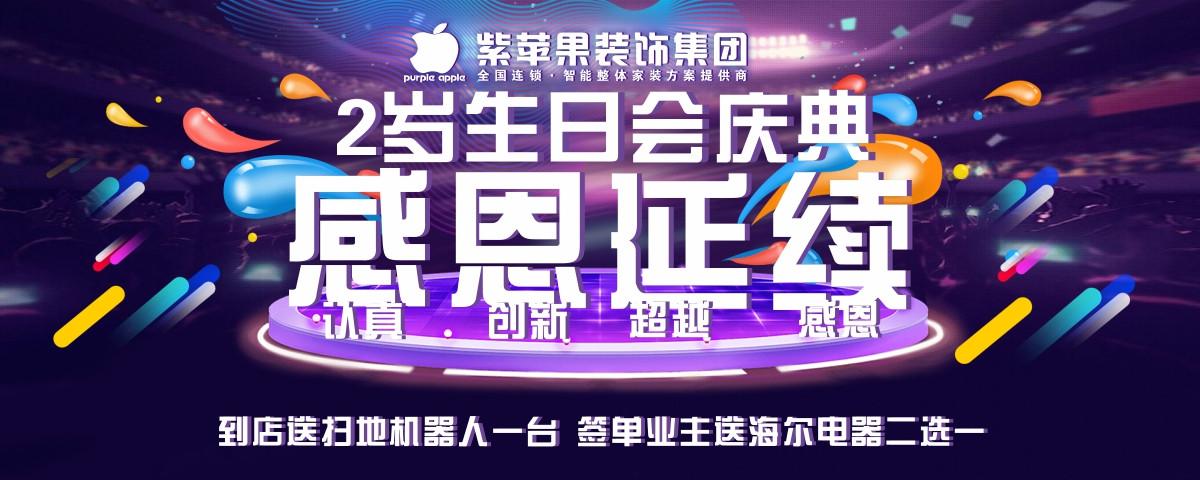 河北紫苹果2岁生日会