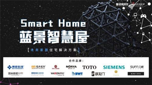 """""""Smart Home蓝景丽家智慧屋""""惊艳亮相"""