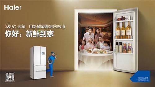 海尔冰箱年累37.1%居第一:为超两千家庭提供免费保养