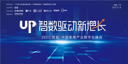 2021(首届)家居产业数字化峰会圆满落幕