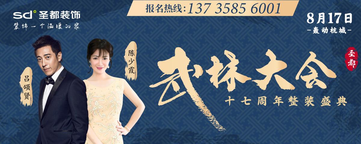 杭州圣都17周年庆