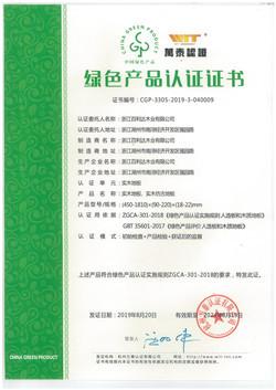 喜报!百居佳丽地板荣获中国绿色产品认证