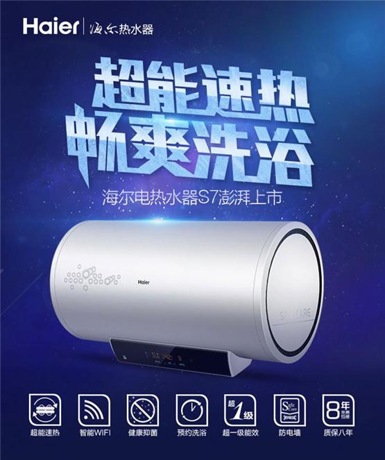 <b>最畅销10款包揽7款 海尔电热水器销量销额双第一</b>