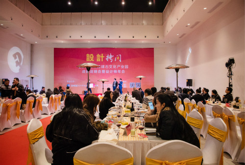 东华环球石文化产业园年末大促暨战略发布会