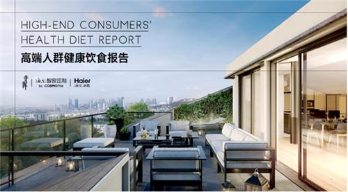 海尔冰箱联合寺库等机构发布《高端人群健康饮食报告》