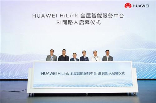 """华为IoT大动作!发布""""HUAWEIHiLink全屋智能""""解决方案-家居窝"""