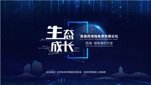 斑马仓CEO林子翔受邀参加首届西湖独角兽发展论坛