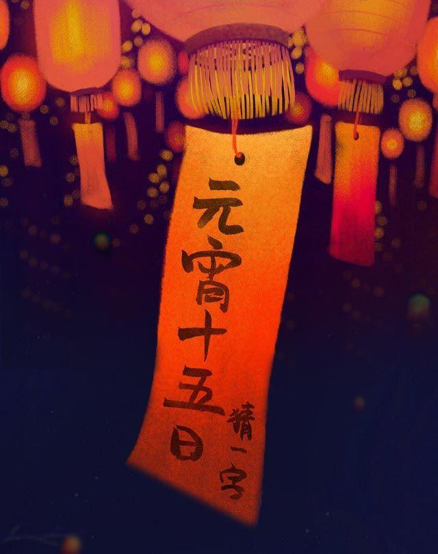 正月十五,赏灯观月吃元宵