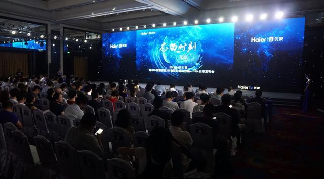 U+云芯 海尔发布会推动全球物联网生态规模化