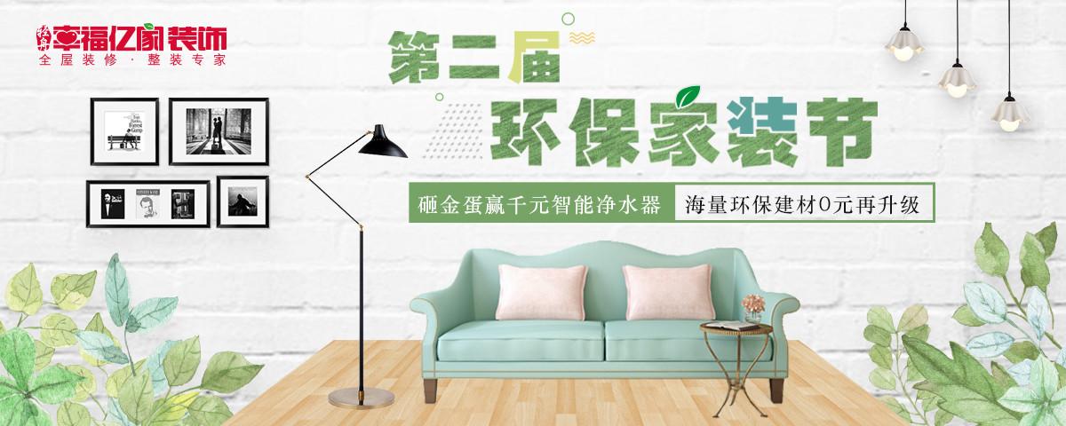 家装环保节