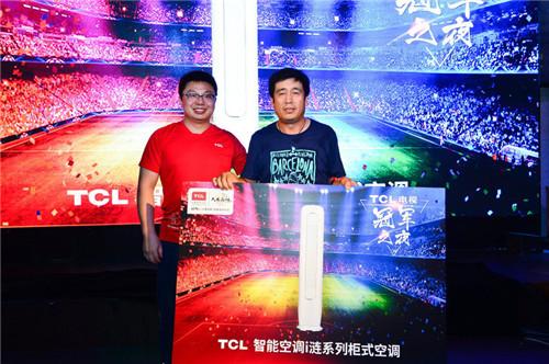 """<b>TCL空调""""i涟""""智能新品来袭 热度比肩世界杯之夜</b>"""