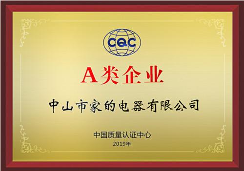 家的开关再次被CQC评为A类企业!-家居窝