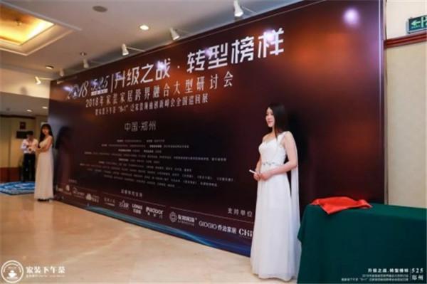 泛家装峰会·525郑州站圆满落幕,626深圳站解锁