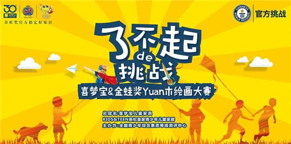 借Yuan木绘画大赛 搭建起与消费者之间的桥梁