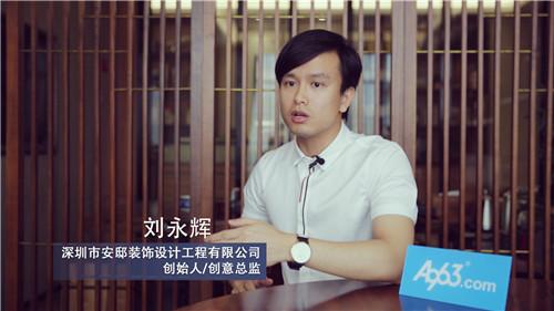 安邸设计刘永辉:让设计提升生活品质