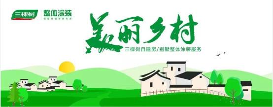 """三棵树有个""""美丽乡村""""的中国梦"""