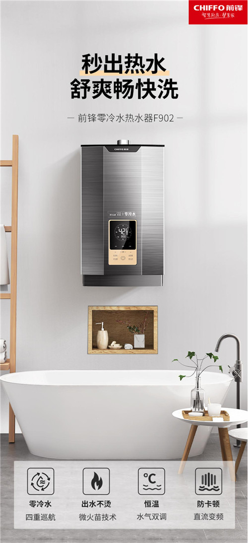 前锋第二代零冷水热水器:引领舒适沐浴升级换代