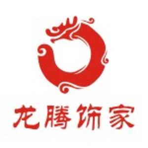 重庆龙腾饰家装饰工程有限责任公司
