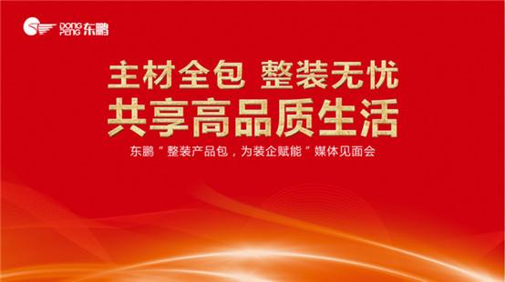 """东鹏进军""""整装产品包"""",为装企提供整体解决方案"""