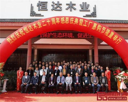 恒达木业20周年感恩庆典暨工厂惠购节圆满举行